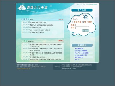 http://www.cloudop.tw/web/login_CloudOP.aspx